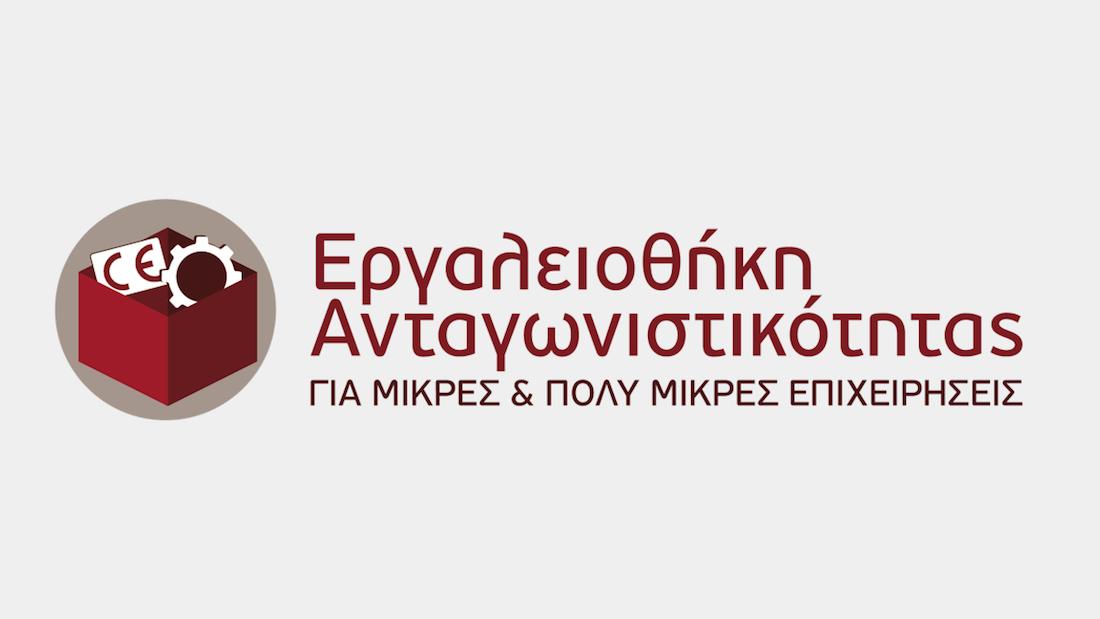 ΕΝΕΡΓΟ ΠΡΟΓΡΑΜΜΑ ΕΣΠΑ